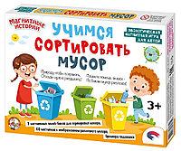 Магнитная игра «Учимся сортировать мусор»