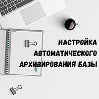 Настройка автоматического архивирования базы