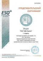 ТОО «LMA Electric» - 131793906