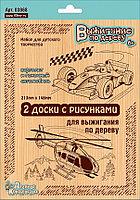 Доски для выжигания «Вертолет и Гоночный автомобиль» (2 шт.)