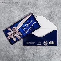 Конверт для денег «С Днём Рождения», серебряный бант, 16,5 × 8 см