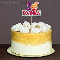 Топпер в торт «3 годика», малышка