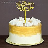 Топпер в торт «С днём рождения», резной