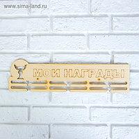 "Медальница ""Мои награды"" кубок, 45х12см"