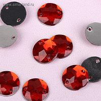 Стразы пришивные «Круг», d = 12 мм, 20 шт, цвет красный