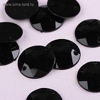 Стразы пришивные «Круг», d = 14 мм, 20 шт, цвет чёрный