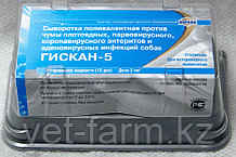 Вакцина Гискан-5  вакцина для собак