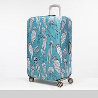 """Чехол для чемодана большой 28"""", цвет бирюзовый"""