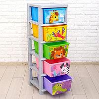 Система модульного хранения «Веселый зоопарк», 5 секций