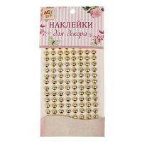 Наклейка пластик стразы 'Жемчужины' d8 мм МИКС 24х10 см