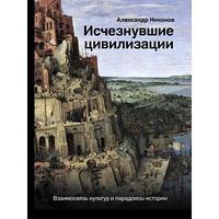Исчезнувшие цивилизации взаимосвязь культур и парадоксы истории, Никонов А.П.