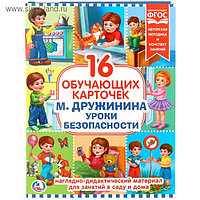Карточки в папке «Уроки безопасности» М. Дружинина, 16 карточек