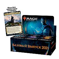 Дисплей бустеров МТГ «Базовый выпуск 2021» (на русском)