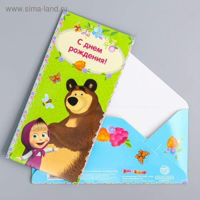 """Открытка-конверт для денег """"С Днем Рождения!"""", Маша и Медведь, 16.5 х 8 см - фото 1"""