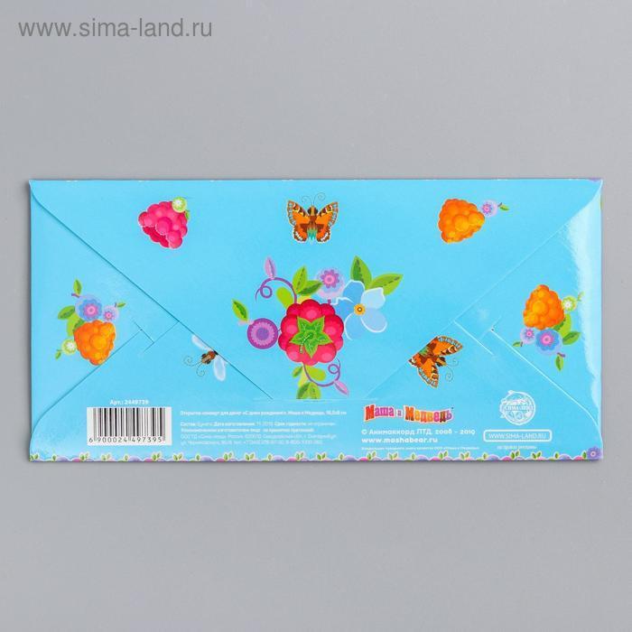 """Открытка-конверт для денег """"С Днем Рождения!"""", Маша и Медведь, 16.5 х 8 см - фото 2"""