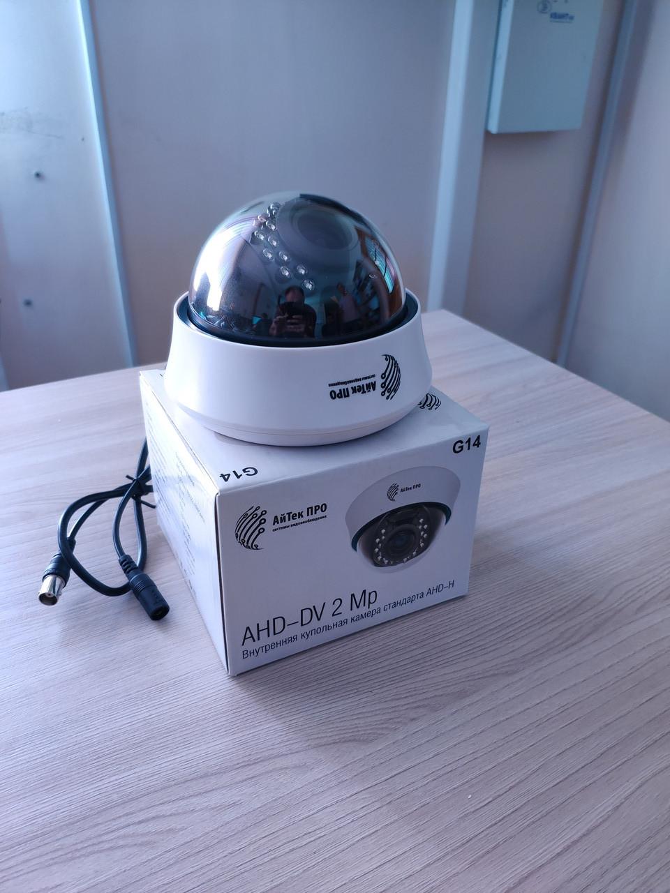 Внутренняя купольная камера AHD-DV 2Mp