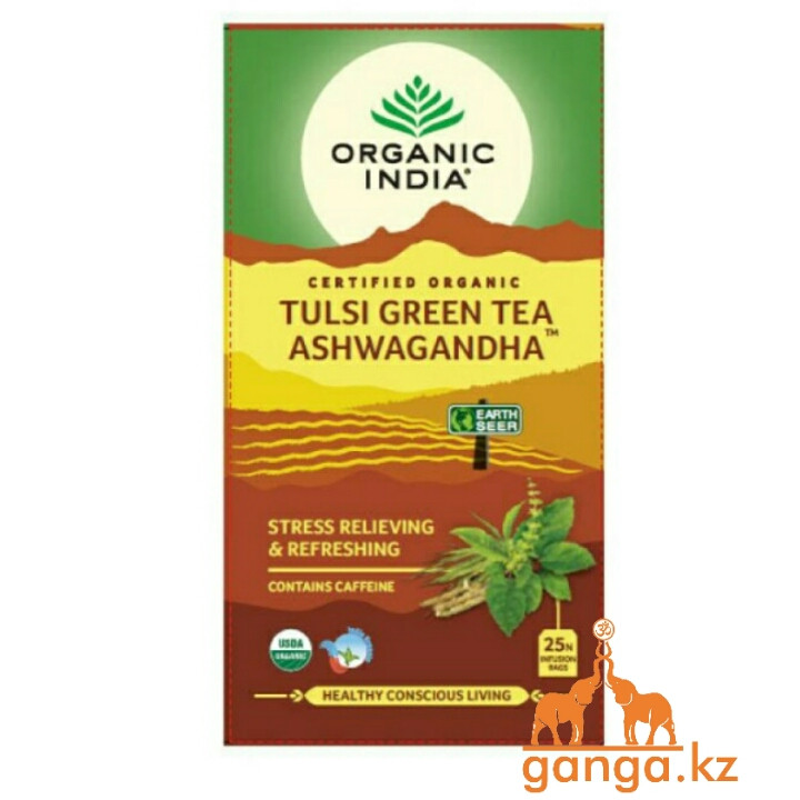 Органический зеленый Чай Тулси с Ашвагандой (Tulsi green tea ashwagandha ORGANIC INDIA), 25 пакетиков.