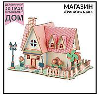 Кукольный дом 3D пазл 16,6*13,5*12 см