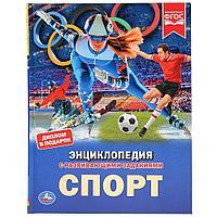 Энциклопедия «Спорт», фото 1