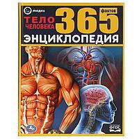Энциклопедия «Тело человека. 365 фактов», фото 1