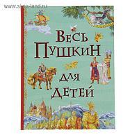 Весь Пушкин для детей. Пушкин А. С.
