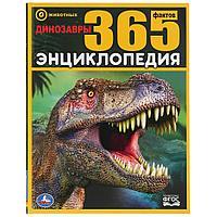 Энциклопедия «Динозавры. 365 фактов», фото 1
