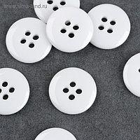 Набор пуговиц, 4 прокола, d = 18 мм, 10 шт, цвет белый