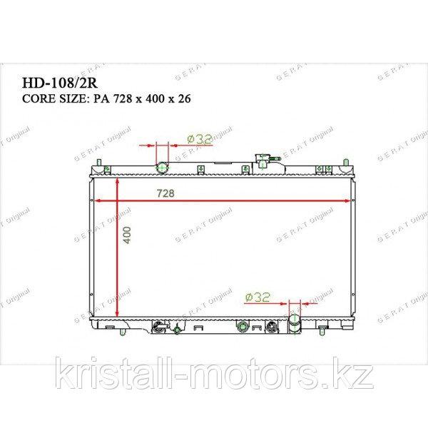 Радиатор охлождения GERAT Honda CR-V/Element 01-08