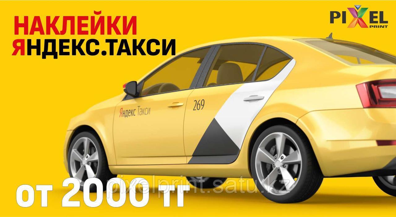 Наклейки ЯндексТакси