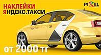 Наклейки ЯндексТакси, фото 1