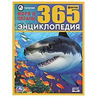 Энциклопедия «Моря и океаны. 365 фактов», фото 1