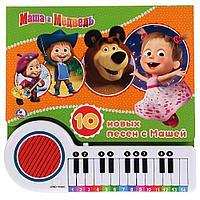 Книжка-пианино «10 новых песен с Машей», фото 1