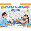 Плакат-раскраска «Карта мира. Животные» (формат А1)