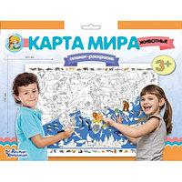 Плакат-раскраска «Карта мира. Животные» (формат А1), фото 1