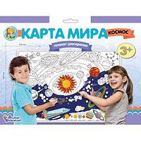 Плакат-раскраска «Карта мира. Космос» (формат А1), фото 1
