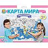 Плакат-раскраска «Карта мира» (формат А1)