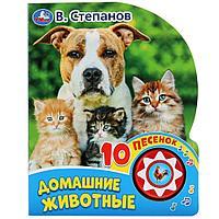 Музыкальная книжка «Домашние животные. В.Степанов»