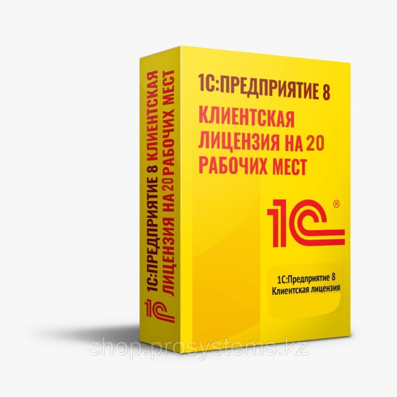 1С:Предприятие 8. Клиентская лицензия на 20 рабочих мест