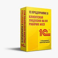 1С:Предприятие 8. Клиентская лицензия на 100 рабочих мест