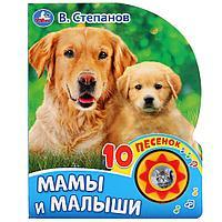 Музыкальная книжка «Мамы и малыши. В.Степанов»