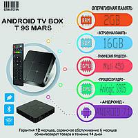 ANDROID TV BOX приставка - T96 Mars (2/16GB)