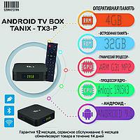 ANDROID TV BOX приставка - Tanix TX3-H (4/32GB)