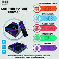 ANDROID TV BOX приставка H96MAX (2/16GB)