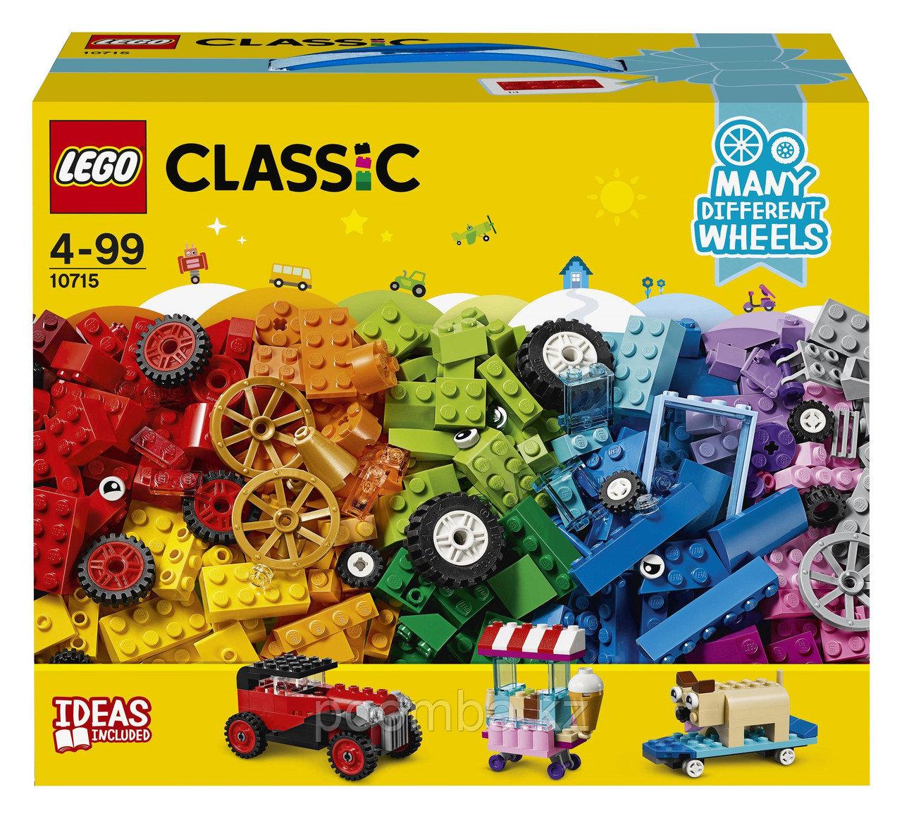 Конструктор LEGO - ЛЕГО Classic Классик Модели на колёсах