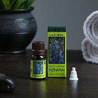 Эфирное масло Розмарина в индивидуальной упаковке 10 мл, фото 1