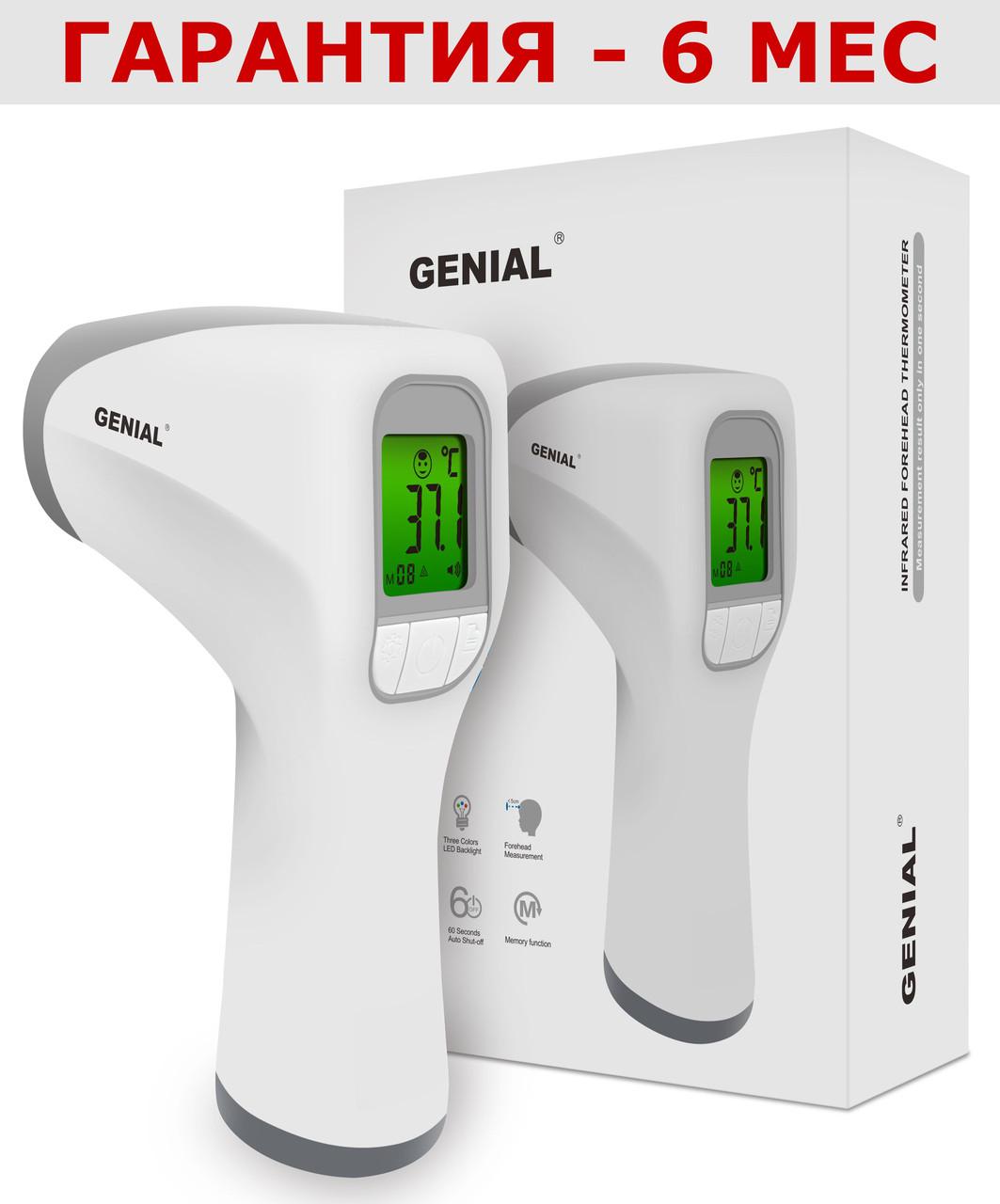 Термометр инфракрасный бесконтактный GENIAL