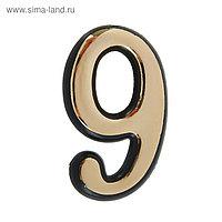 "Цифра дверная ""9"", пластиковая, цвет золото"