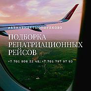 Подборка репатриационных рейсов на ближайшие даты