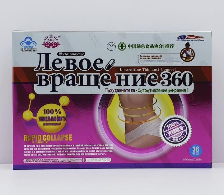 Препарат для похудения Левое вращение 360