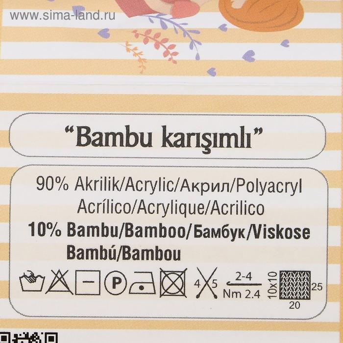 """Пряжа """"Baby Best"""" 10% бамбук, 90% акрил 240м/100гр (189 св. бирюзов.) - фото 3"""